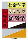 社会科学としての経済学 (ちくま学芸文庫)