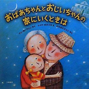 おばあちゃんとおじいちゃんの家にいくときは (わくわく世界の絵本)の詳細を見る