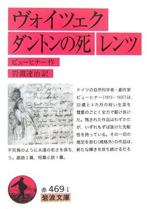 ヴォイツェク ダントンの死 レンツ (岩波文庫)の詳細を見る