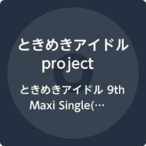 ときめきアイドル 9th Maxi Single(仮)(特典なし)
