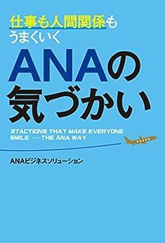 [ANAビジネスソリューション]の仕事も人間関係もうまくいく ANAの気づかい