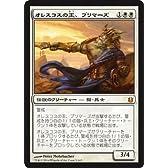 マジックザギャザリング 神々の軍勢(日本語版)/オレスコスの王、ブリマーズ(神話レア)/MTG/シングルカード