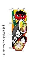 恵方巻 変形カット中のぼり旗 (日本ブイシーエス)19N26864