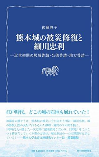 熊本城の被災修復と細川忠利 ―近世初期の居城普請・公儀普請・地方普請―