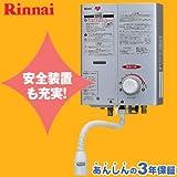 小型湯沸かし器 リンナイ RUS-V560(SL) 5号ガス瞬間湯沸かし器 元止め式 プロパンガス(LP)