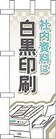 ミニのぼり旗 社内印刷は白黒印刷 KM-4 (受注生産)