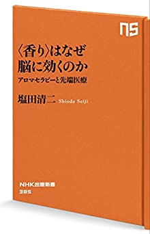 <香り>はなぜ脳に効くのか アロマセラピーと先端医療 (NHK出版新書)