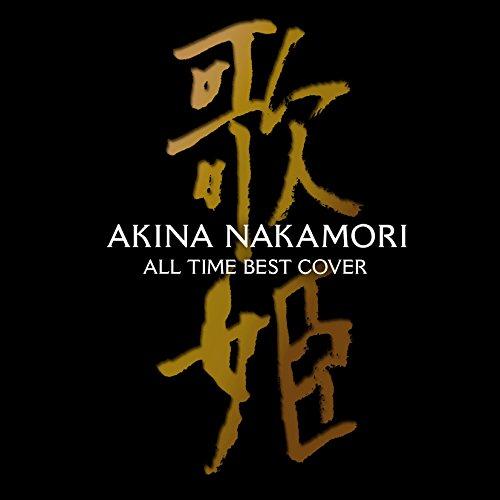 オールタイム・ベスト ‐歌姫(カヴァー)‐ (初回限定盤)(DVD付) - 中森明菜