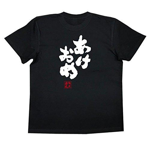 魂心Tシャツ あけおめ(MサイズTシャツ黒x文字白)