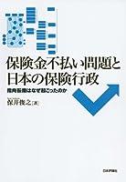 保険金不払い問題と日本の保険行政: 指向転換はなぜ起こったのか
