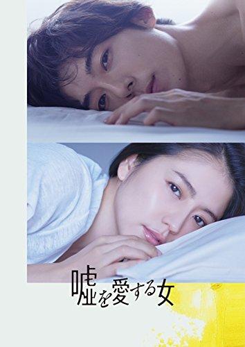 嘘を愛する女 Blu-ray豪華版