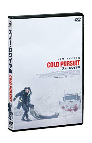 スノー・ロワイヤル [DVD]