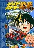 ゾイドバトラー雷牙 1 (てんとう虫コミックススペシャル)