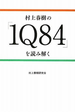 村上春樹の『1Q84』を読み解くの詳細を見る