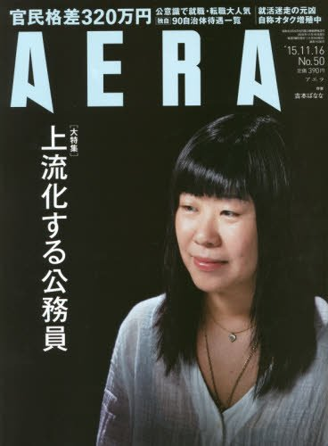 AERA 2015年 11/16 号 [雑誌]の詳細を見る