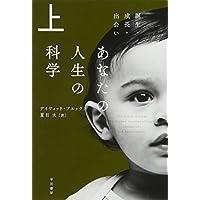 あなたの人生の科学(上)誕生・成長・出会い (ハヤカワ文庫NF)