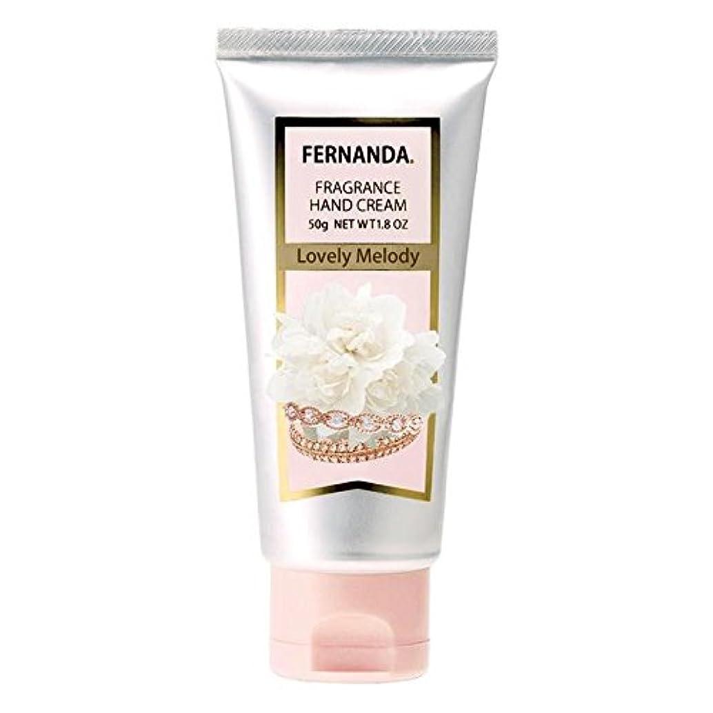 甘味推測する花束FERNANDA(フェルナンダ) Hand Cream Lovely Melody(ハンドクリーム ラブリーメロディー)