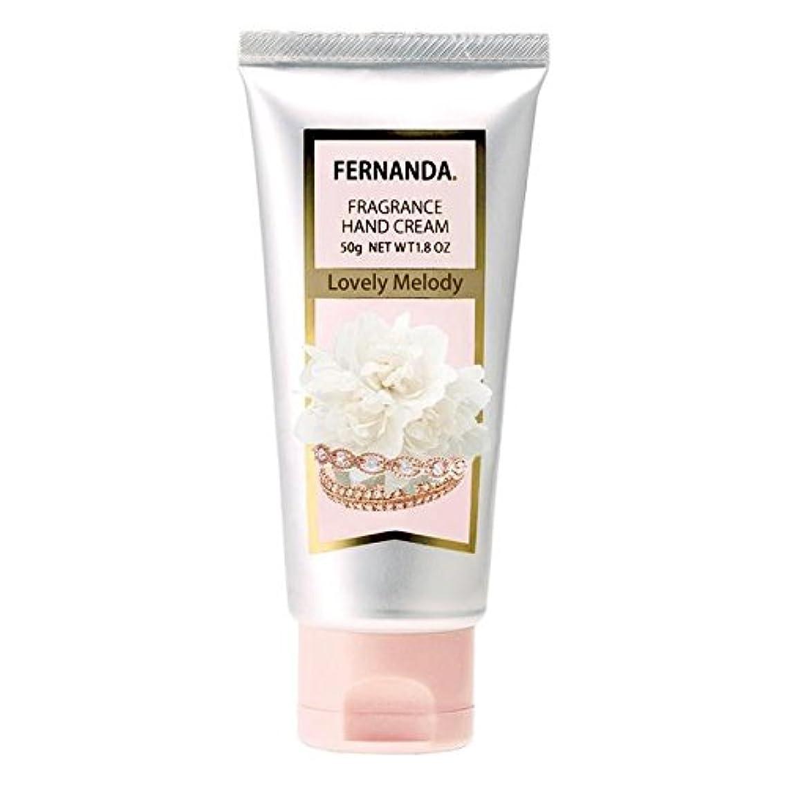 入場料情熱的揃えるFERNANDA(フェルナンダ) Hand Cream Lovely Melody(ハンドクリーム ラブリーメロディー)