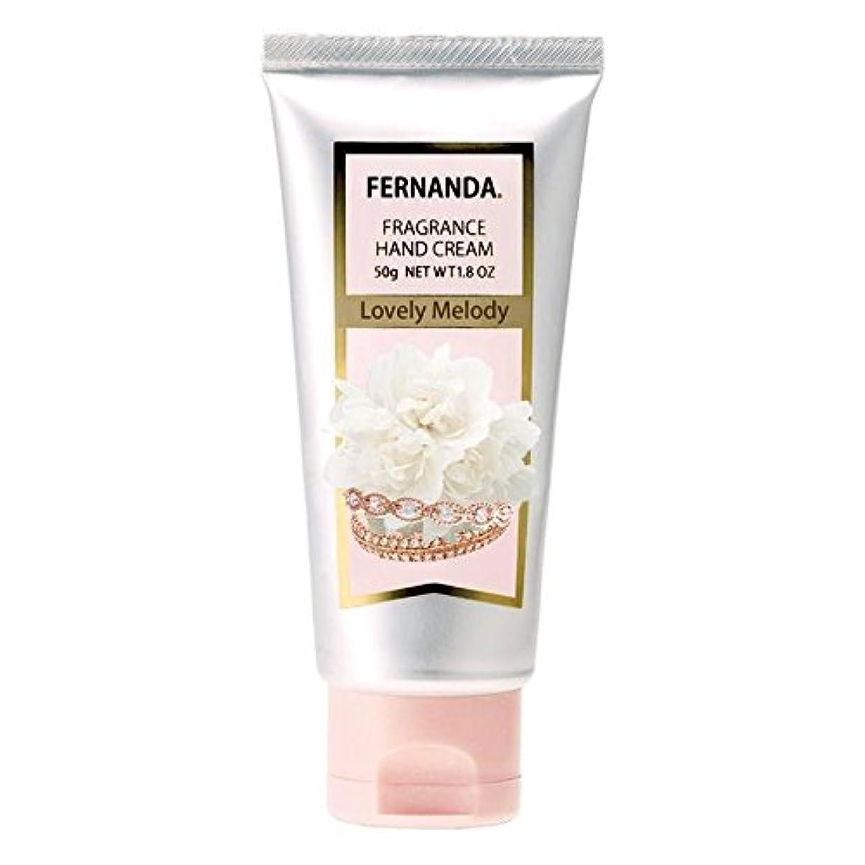 アジア人汚染する心理的にFERNANDA(フェルナンダ) Hand Cream Lovely Melody(ハンドクリーム ラブリーメロディー)