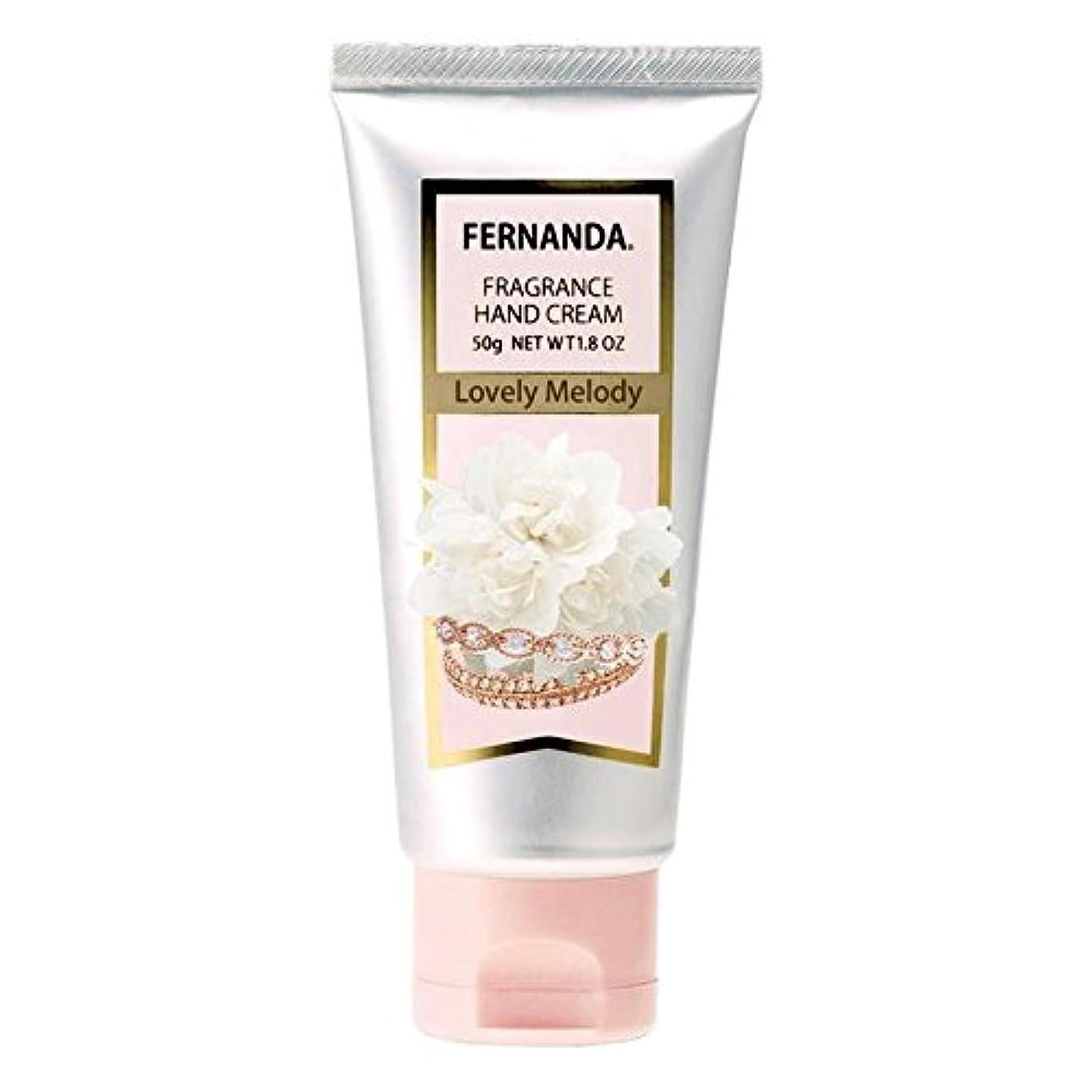 ラビリンスギャラントリー地元FERNANDA(フェルナンダ) Hand Cream Lovely Melody(ハンドクリーム ラブリーメロディー)
