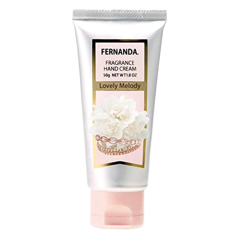 素子オートメーション剥離FERNANDA(フェルナンダ) Hand Cream Lovely Melody(ハンドクリーム ラブリーメロディー)
