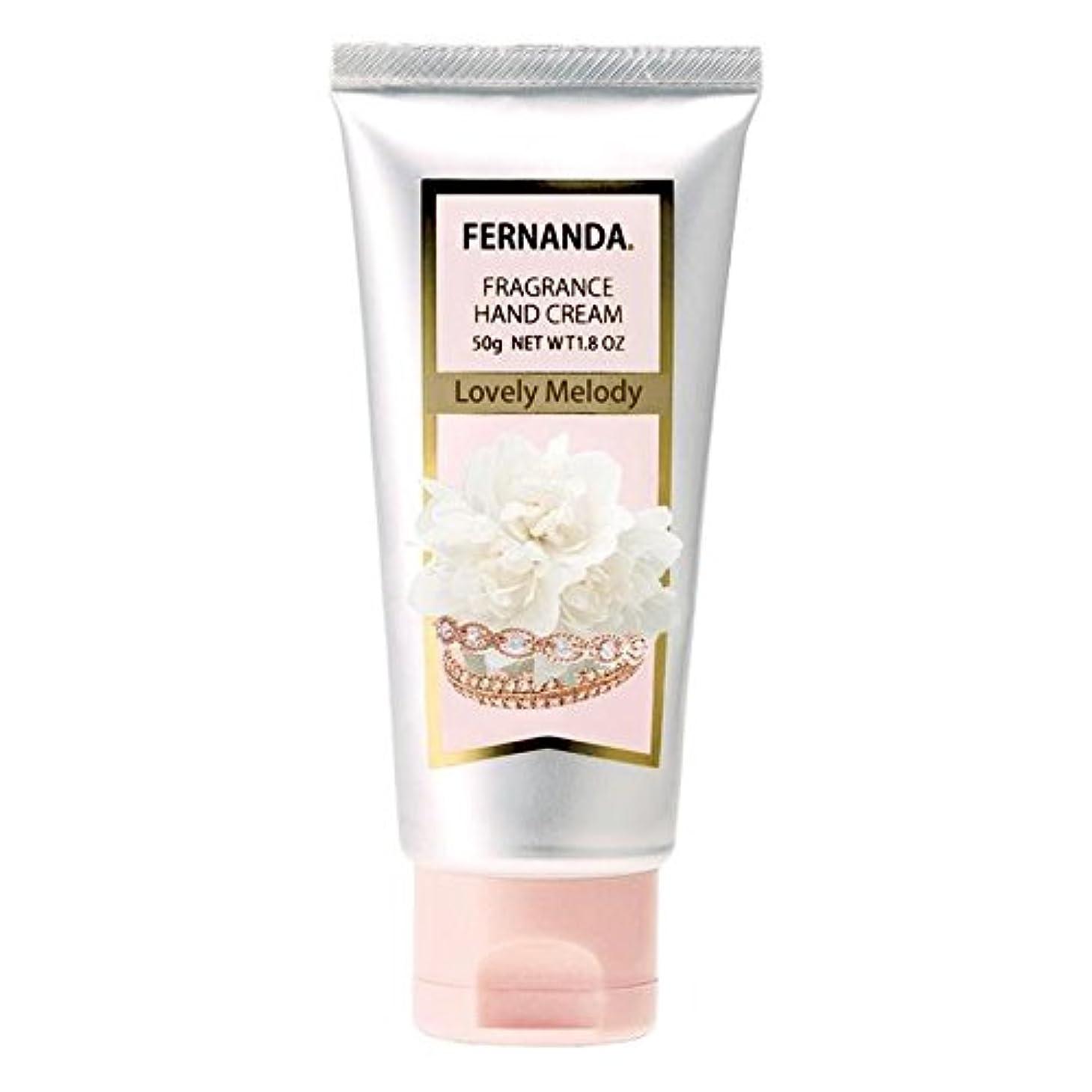 事故日焼け定期的にFERNANDA(フェルナンダ) Hand Cream Lovely Melody(ハンドクリーム ラブリーメロディー)