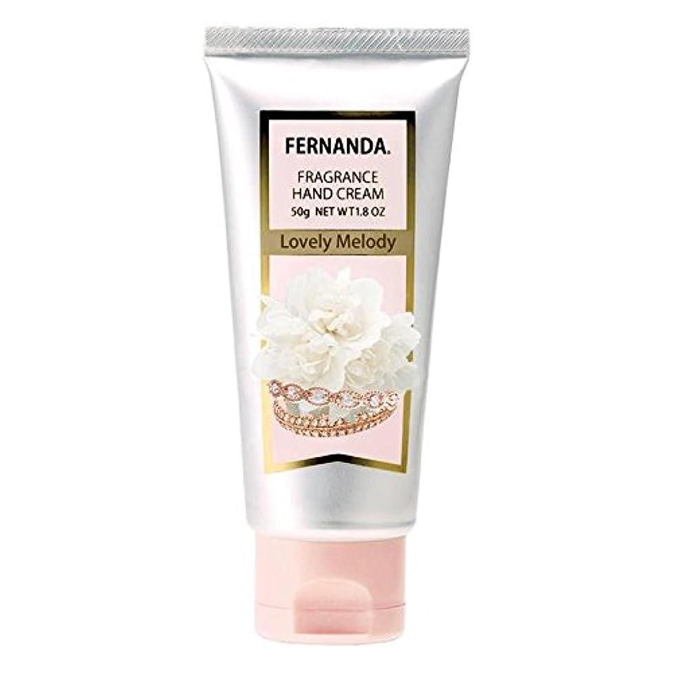 露骨な紛争オプショナルFERNANDA(フェルナンダ) Hand Cream Lovely Melody(ハンドクリーム ラブリーメロディー)