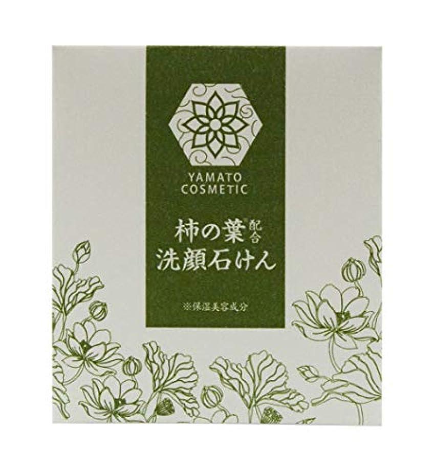 最少蒸留するラベルやまとコスメティック 柿の葉洗顔石けん 60g