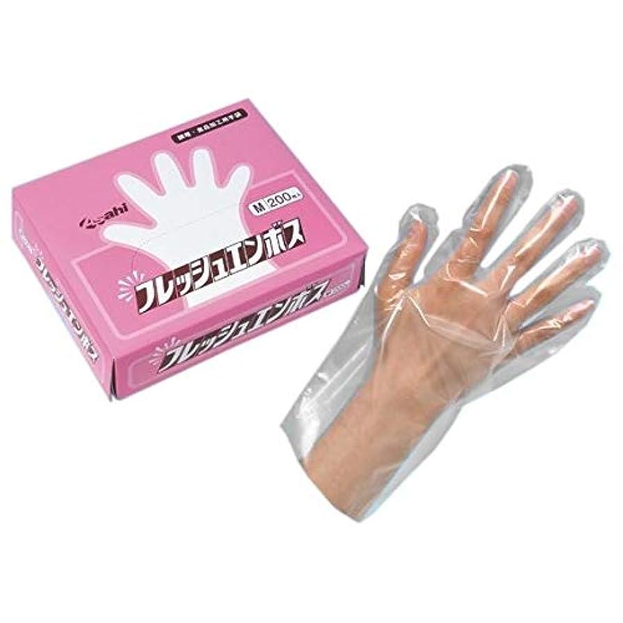 抵抗力がある相関する誰がフレッシュエンボス 手袋 Mサイズ 200枚入