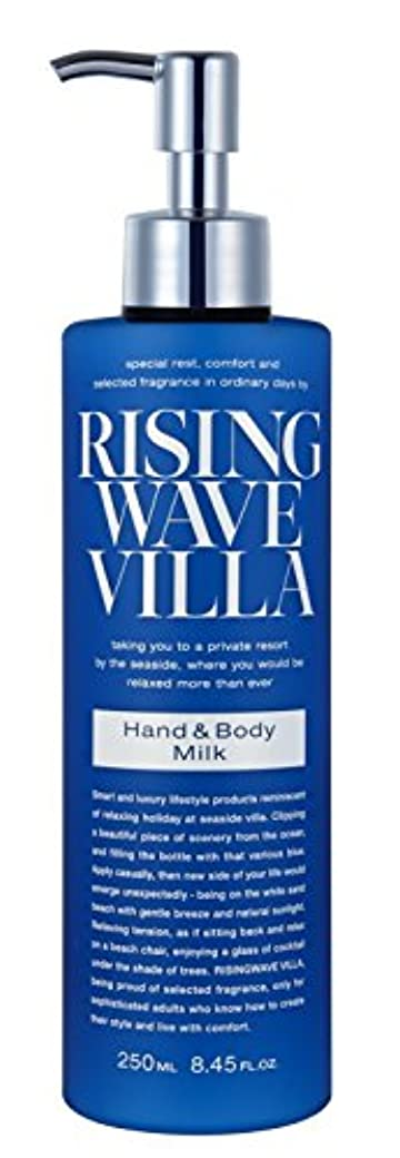 タイプ心理的に眠りライジングウェーブ ヴィラ  ハンド&ボディミルク ライトブルー 250ml