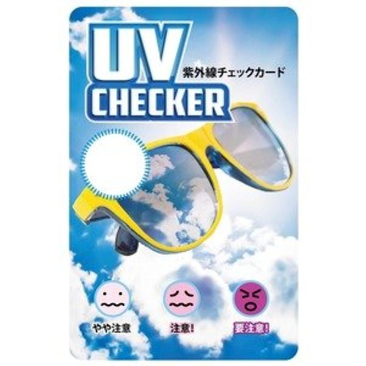 悩み仲良し実験をする紫外線チェックカード?UV6 【100枚セット】 紫外線対策