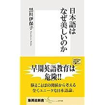 日本語はなぜ美しいのか (集英社新書)