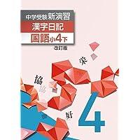 中学受験新演習 漢字日記 4年下 (2018年改訂)