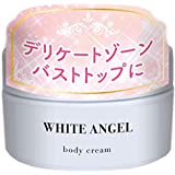 WhiteAngel 女性用 デリケートゾーン バストトップ クリーム