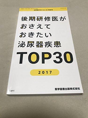 泌尿器外科 Vol.30 特別号 後期研修医がおさえておきたい泌尿器疾患TOP30 2017