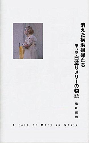 消えた横浜娼婦たち 第三章全文 [追訂版]