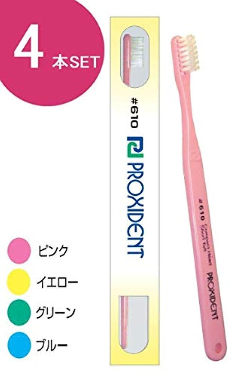 うまくいけばペンフレンドの量プローデント プロキシデント コンパクトヘッド ショートタフト 歯ブラシ #610 (4本)