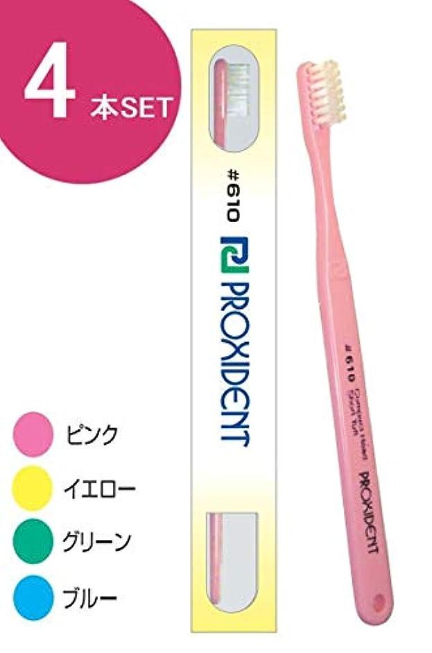 トラクターデュアル行うプローデント プロキシデント コンパクトヘッド ショートタフト 歯ブラシ #610 (4本)