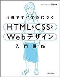 1冊ですべて身につくHTML & CSSとWebデザイン入門講座 画像