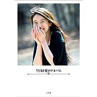 YURI 愛のアルバム 週刊ポストデジタル写真集