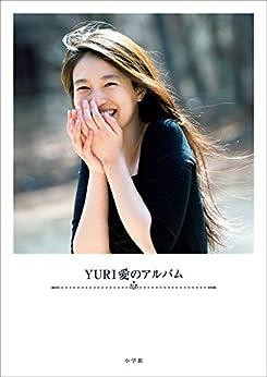 [YURI]のYURI 愛のアルバム 週刊ポストデジタル写真集