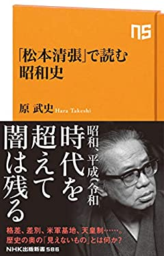 「松本清張」で読む昭和史 (NHK出版新書 586)