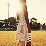ホイッスル~君と過ごした日々~(初回生産限定盤B)(DVD付)