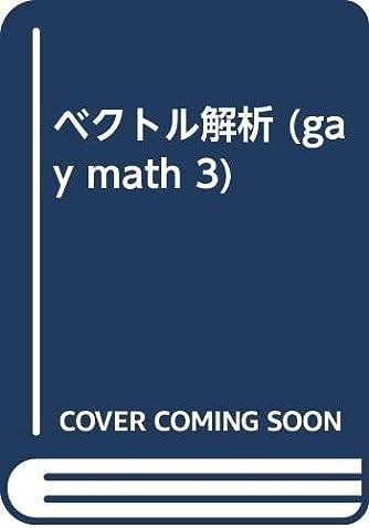 ベクトル解析 (gay math 3)