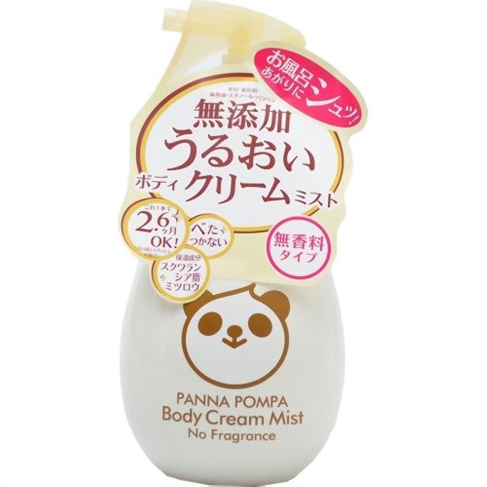 スペクトラム後退する皮肉なパンナポンパ ボディクリームミスト 無香料 240ml