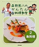 森野熊八のかんたんお料理教室〈2〉魚料理