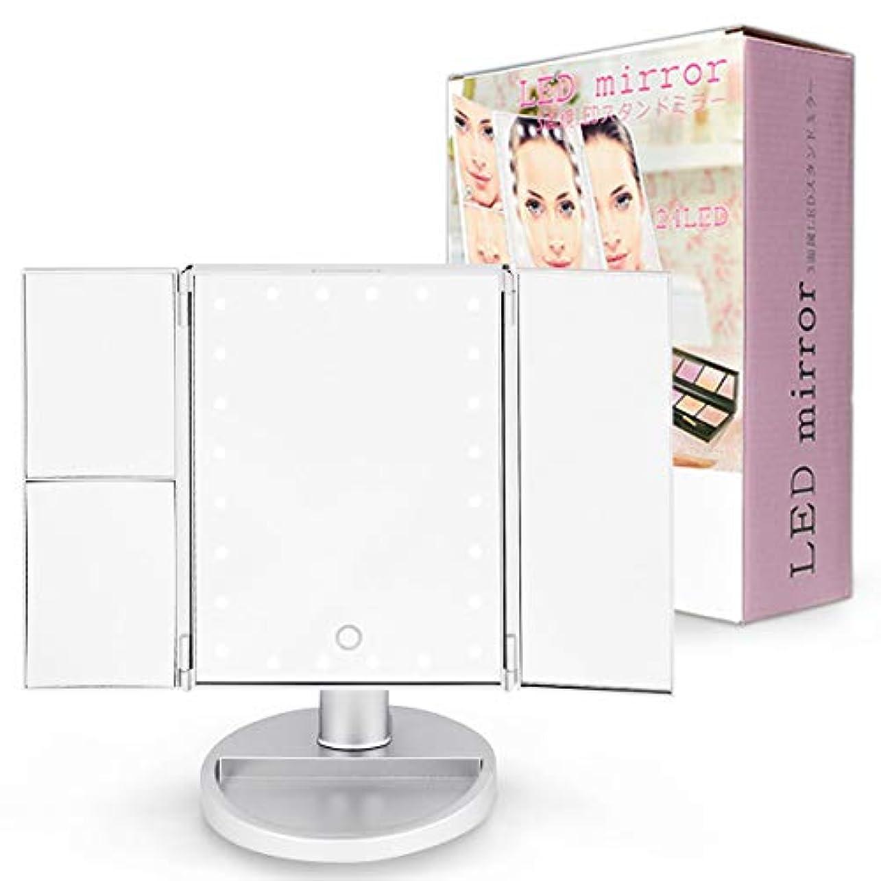記念品アーク余分なZAZ LEDミラー 3面鏡 24LED 女優ミラー 三面鏡 2倍鏡 3倍鏡 10倍鏡 USBケーブル付属 角度調整可能 カラー:シルバー