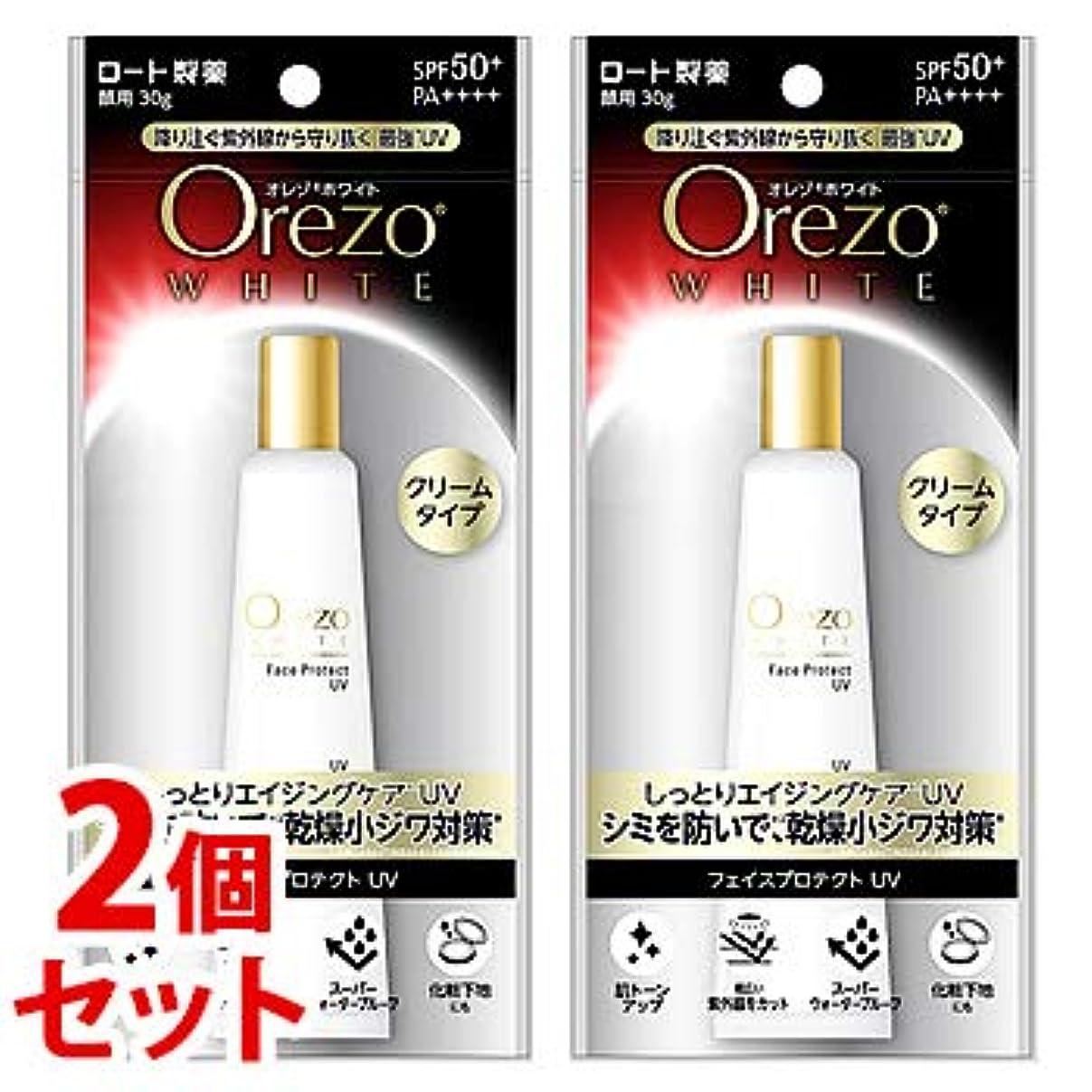 太陽現実発疹《セット販売》 ロート製薬 Orezo オレゾ ホワイト フェイスプロテクトUV SPF50+ PA++++ (30g)×2個セット 顔用 日やけ止め 化粧下地 クリームタイプ