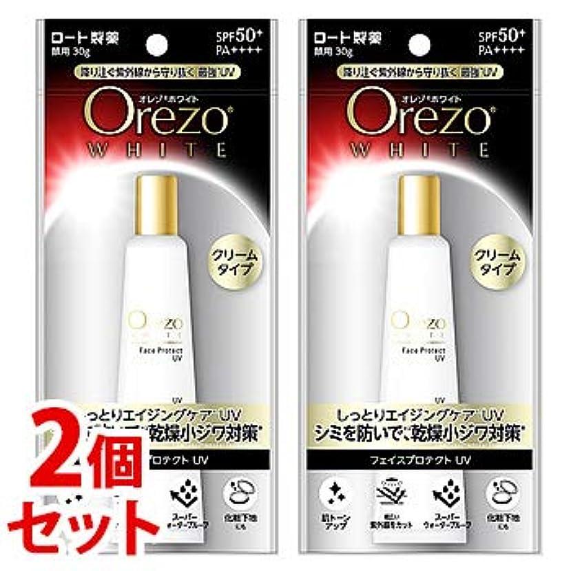 節約転送マイナス《セット販売》 ロート製薬 Orezo オレゾ ホワイト フェイスプロテクトUV SPF50+ PA++++ (30g)×2個セット 顔用 日やけ止め 化粧下地 クリームタイプ