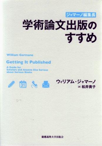 ジャマーノ編集長 学術論文出版のすすめの詳細を見る